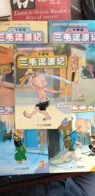 卡通版:三毛流浪记(1-5完结篇)