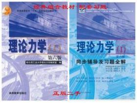 考研绝版 理论力学I+同步辅导及习题全解 哈工大第六6版 2本