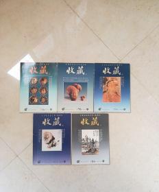 收藏杂志 1999年第4、6、7、9、12期