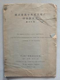1930年初版 北平文化学社印行 赵元任编《国语罗马字与威妥玛式 拼法对照表》16开一册