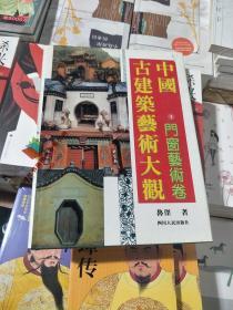 中国古建筑艺术大观:1门窗艺术卷