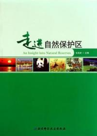走进自然保护区 专著 张希武主编 zou jin zi ran bao hu qu
