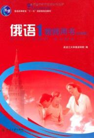 21世纪大学俄语系列教材·俄语1:教师用书(全新版)
