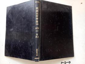 西北大学学报(自然科学版)1979 1-3