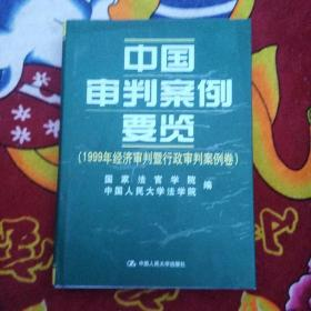 中国审判案例要览【1999年经济审判暨行政审判案例卷】实物拍照