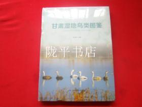 甘肃湿地鸟类图鉴(未开封)
