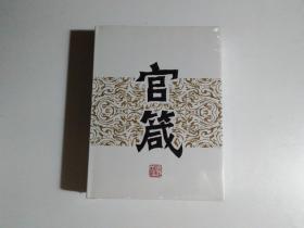 官箴(库存 全新未开封)