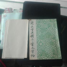 宝文堂五体千字文文字帖 中国戏剧,送宣纸数张。