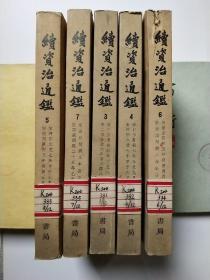 续资治通鉴【3/4/5/6/7】