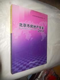 北京市房地产年鉴(2014年)精装