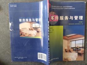 中等职业学校饭店服务与管理专业教学用书:客房服务与管理(第4版)