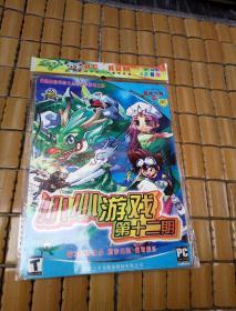 小小游戏第十二期(游戏品种众多精彩无限 益智娱乐)CD1张 带原装塑封