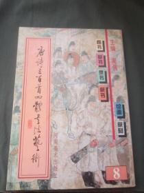 唐诗三百首四体书法艺术(8)