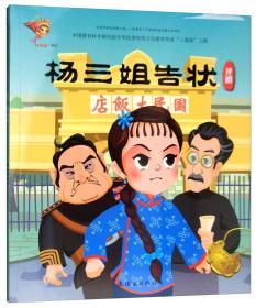 戏曲故事绘本:评剧(杨三姐告状)