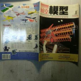 航空模型  2005年1期(双月刊)