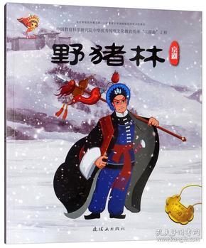 库存新书  ☆野猪林(京剧)【彩图版】