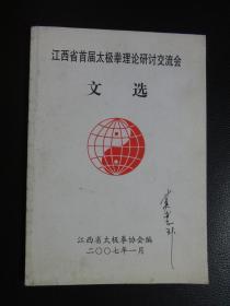《江西省首届太极拳理论研讨交流会文选》