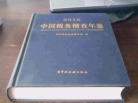 中国税务稽查年鉴2015含光盘1张