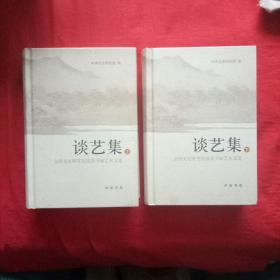 谈艺集(全二册)精--全国文史研究馆馆员书画艺术文选