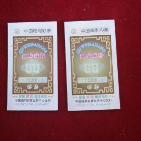 中国福利彩票 趣味麻将 二万编号02--j57--9557  单枚价