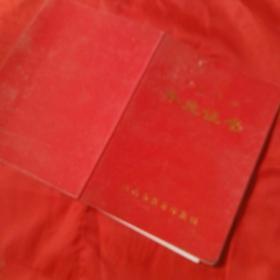 河南省普通高中毕业证书