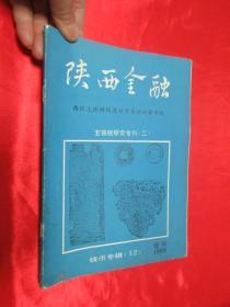 陕西金融: 钱币专辑 (12)1989.增刊  ——五铢钱研究专刊二  【16开】