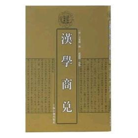 清代学术名著丛刊:汉学商兑