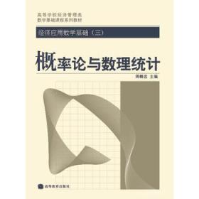 经济应用数学基础.三.概率论与数理统计