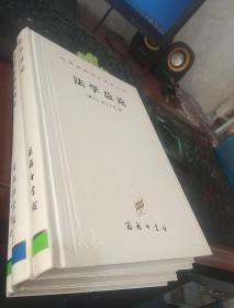 汉译世界学术名著丛书:法学总论(白皮精装)