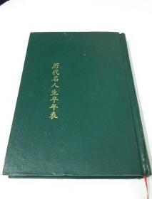 历代名人生卒年表(民国精装版)
