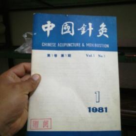 中国针灸 1981年第1卷第1期  【16开】,
