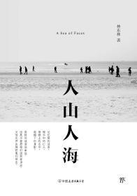 人山人海:(余秀华、李修文、野夫、张执浩、韩松落推荐)