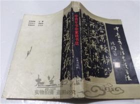 中青年书法家谈书法 《中青年书法家谈书法》编委会 三秦出版社 1988年12月 32开平装