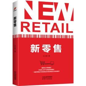 新零售重新定义零售模式