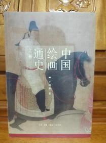 《中国绘画通史》