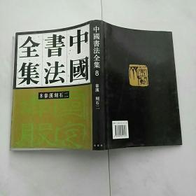 中国书法全集 8 秦汉 刻石二 精装 刘正成  荣宝斋出版社 R4