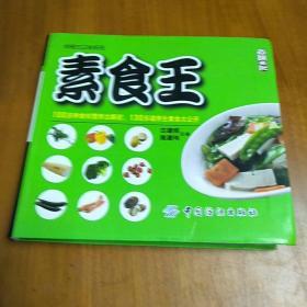 尚锦王之味系列 素食网