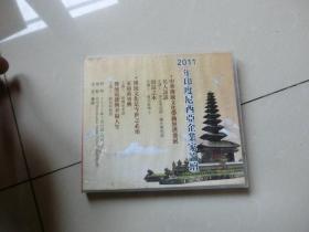 2片装DVD刘余莉教授主讲【2011年印度尼西亚企业家论坛】H架4层