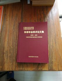 中国医学科学院、中国协和医科大学科学年会学术论文集.2002·北京