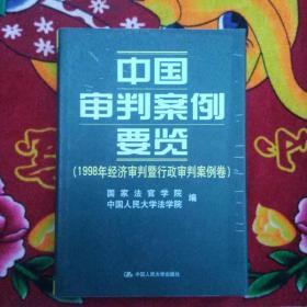 中国审判案例要览;1998年经济审判暨行政审判案例卷;实物拍照
