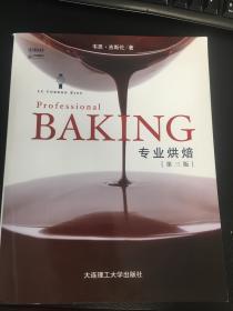 专业烘焙(第三版)