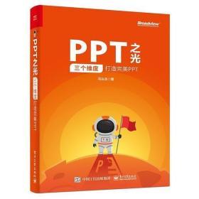 PPT之光:三個維度打造完美PPT