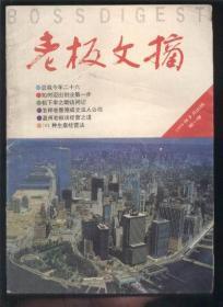 老板文摘 (1993年第一卷总第一卷) 【创刊号】