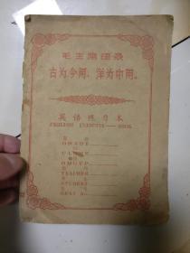 英语练习本        本命有毛主席语录,内没有写字,底封破损