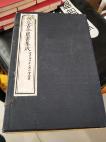 钦定古今图书集成:经济汇编考工典营造篇  十到十八卷