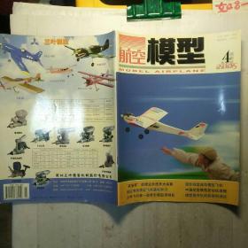 航空模型  2005年4期(双月刊)