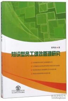 知识型员工绩效管理研究