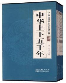中华上下五千年(套装共8册全译诠注)/中华国学传世经典