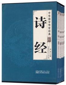 诗经(全译诠注套装共8册)/中华国学传世经典