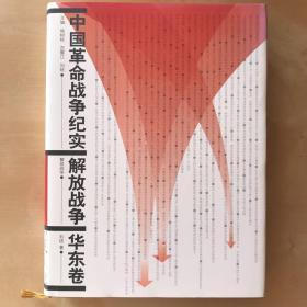 华东解放战争纪实:华东卷